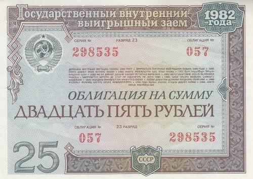 25 рублей картинки - ru.depositphotos.com