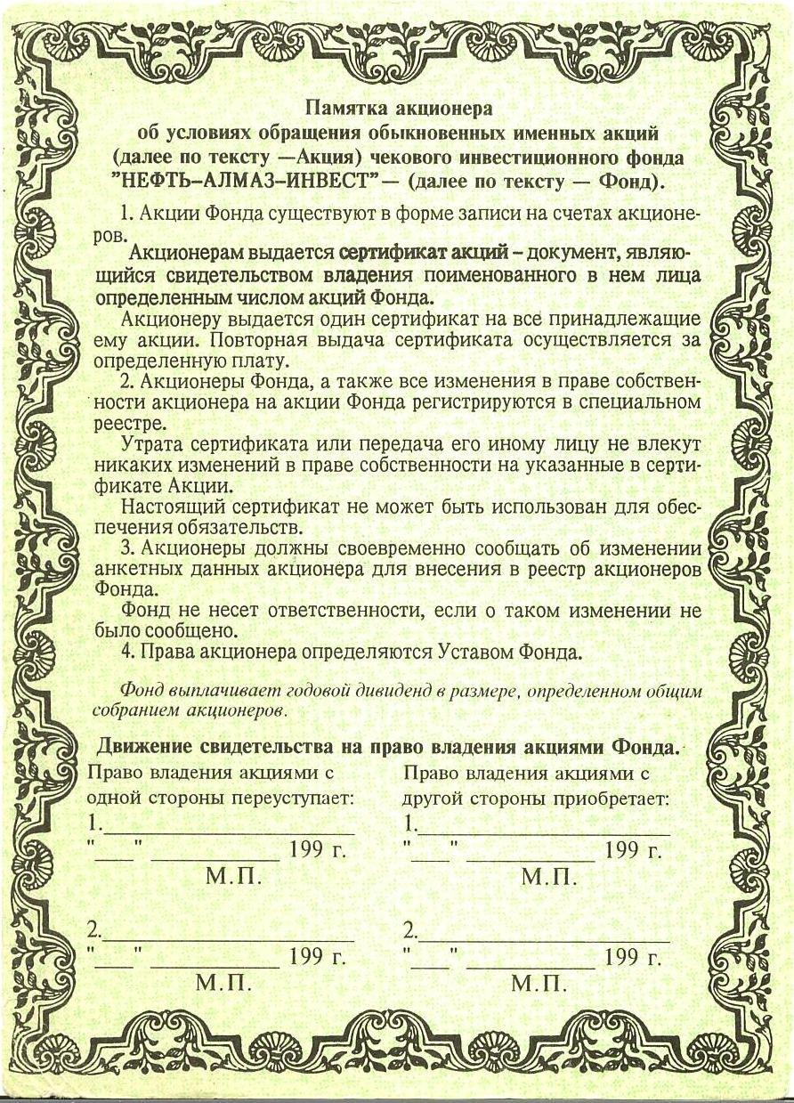 Сертификат нефть алмаз инвест 1993 5 копеек 1953 года стоимость