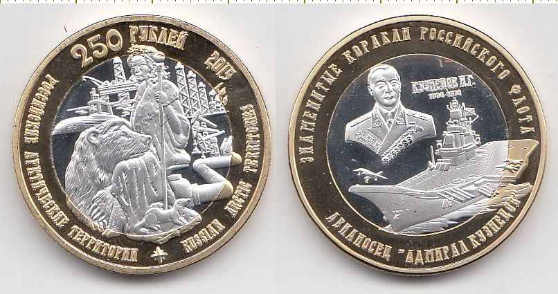 Russian Coin 250 rubles 2015 Famous ships of the Russian Navy - The aircraft carrier Admiral Kuznetsov