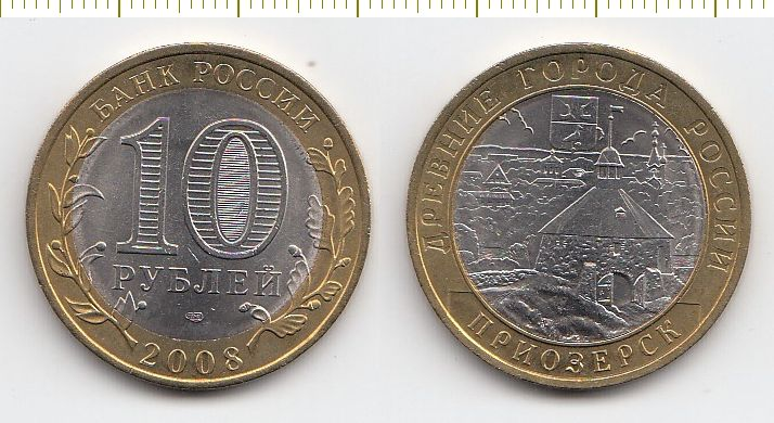 Russia Coin 10 roubles 2008 - Priozersk SPMD (with bag)