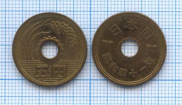 Япония Монета 5 йен