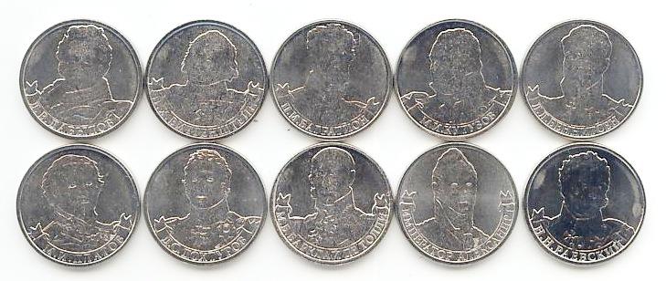Монеты великие полководцы россии серебряный рубль 1896