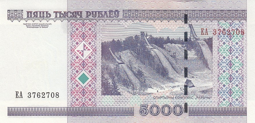 Belarus Banknote 5000 rubles 2000 (2011) Year Series ЕА