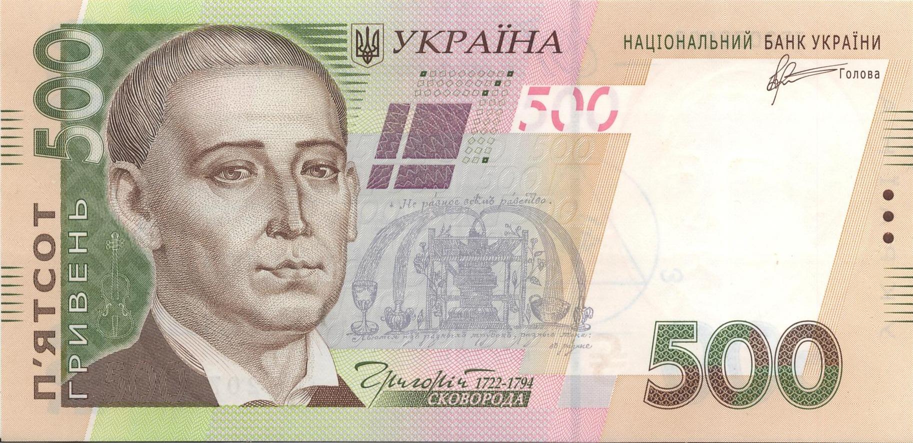Украина Банкнота 500 гривен 2011 г