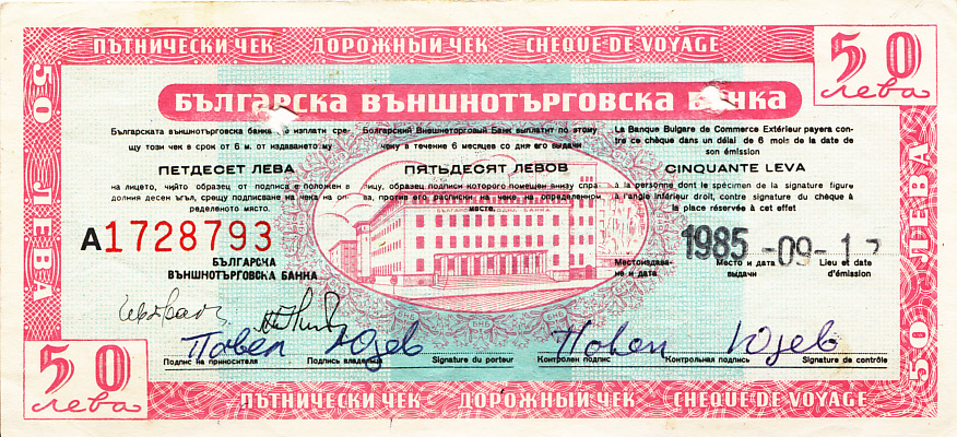Bulgaria Road check 50 leva 1985