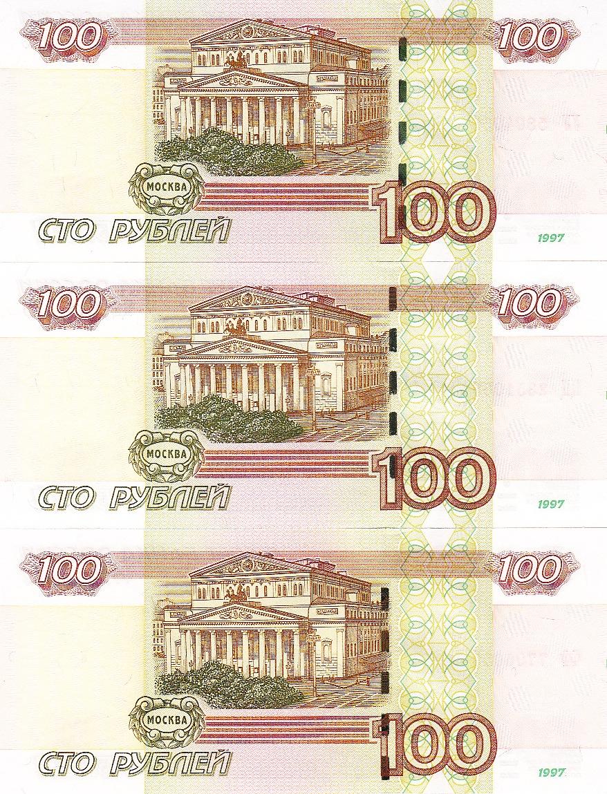 100 рублей серии уу фф цц 2 рубля 2005г