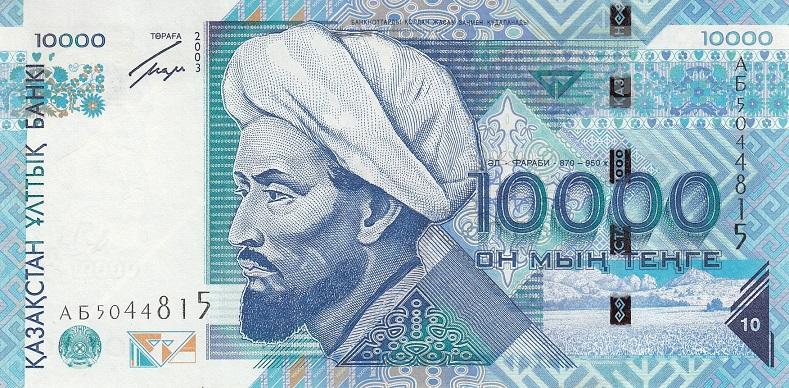 Монеты и банкноты казахстана 25 копеек 1992 года с жирным трезубом цена