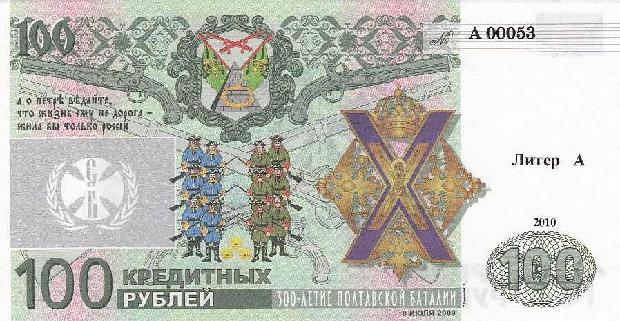Russia Banknote with overprint 100 roubles 2009 the Union bonists
