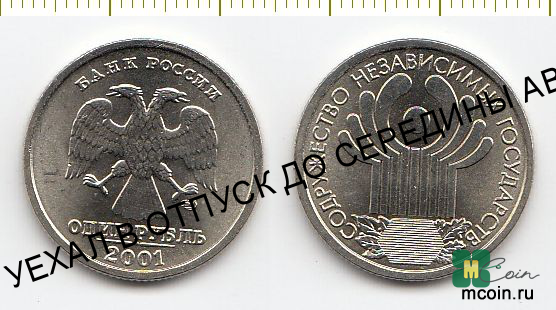 Russian Coin 1 Rouble 2001 - 10 years of the Commonwealth of Independent States (with bag)