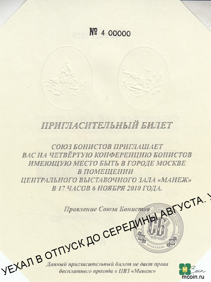Russia Banknote-sample 4 rubles 2010 (Union of Bonists)