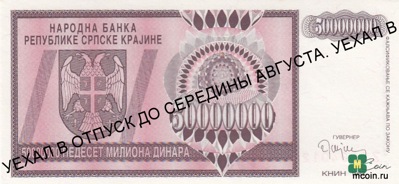 Croatia Banknote 50000000 (50 million) Dinar 1993 Series Replacement Z
